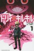 ドリィキルキル、漫画本の1巻です。漫画家は、ノ村優介です。