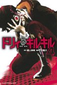 人気マンガ、ドリィキルキル、漫画本の4巻です。作者は、ノ村優介です。