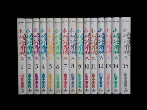 コミックセットの通販は[漫画全巻セット専門店]で!1: ホムンクルス 山本英夫