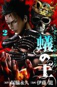 蟻の王、コミックの2巻です。漫画の作者は、伊藤龍です。