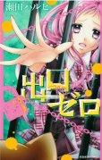 人気コミック、出口ゼロ、単行本の3巻です。漫画家は、瀬田ハルヒです。