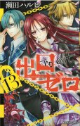 人気マンガ、出口ゼロ、漫画本の4巻です。作者は、瀬田ハルヒです。