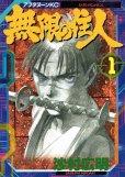 無限の住人、コミック1巻です。漫画の作者は、沙村広明です。