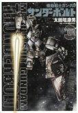 人気コミック、機動戦士ガンダムサンダーボルト、単行本の3巻です。漫画家は、太田垣康男です。