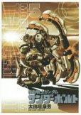機動戦士ガンダムサンダーボルト、コミックの5巻です。