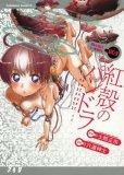 人気コミック、紅殻のパンドラ、単行本の3巻です。漫画家は、士郎正宗です。