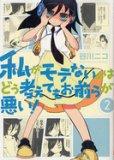 私がモテないのはどう考えてもお前らが悪い、コミックの2巻です。漫画の作者は、谷川ニコです。