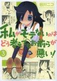 人気コミック、私がモテないのはどう考えてもお前らが悪い、単行本の3巻です。漫画家は、谷川ニコです。
