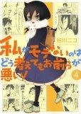 人気マンガ、私がモテないのはどう考えてもお前らが悪い、漫画本の4巻です。作者は、谷川ニコです。