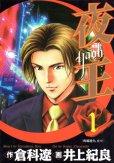 夜王、コミック1巻です。漫画の作者は、井上紀良です。
