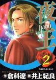 夜王、単行本2巻です。マンガの作者は、井上紀良です。