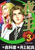 夜王、コミック本3巻です。漫画家は、井上紀良です。