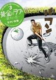人気コミック、黄金のラフ2草太の恋、単行本の3巻です。漫画家は、なかいま強です。