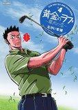 人気マンガ、黄金のラフ2草太の恋、漫画本の4巻です。作者は、なかいま強です。