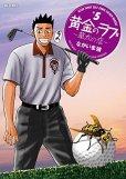 黄金のラフ2草太の恋、コミックの5巻です。