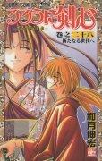 和月伸宏の、漫画、るろうに剣心の最終巻です。