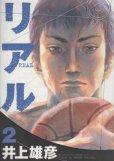 リアル、コミックの2巻です。漫画の作者は、井上雄彦です。