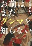 お前はまだグンマを知らない、漫画本の1巻です。漫画家は、井田ヒロトです。
