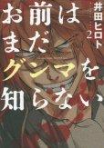 お前はまだグンマを知らない、コミックの2巻です。漫画の作者は、井田ヒロトです。