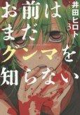 人気コミック、お前はまだグンマを知らない、単行本の3巻です。漫画家は、井田ヒロトです。
