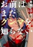 人気マンガ、お前はまだグンマを知らない、漫画本の4巻です。作者は、井田ヒロトです。