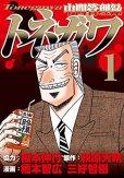 中間管理録トネガワ、漫画本の1巻です。漫画家は、橋本智広です。