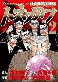 中間管理録トネガワ、コミックの2巻です。漫画の作者は、橋本智広です。