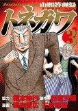人気コミック、中間管理録トネガワ、単行本の3巻です。漫画家は、橋本智広です。