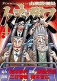 人気マンガ、中間管理録トネガワ、漫画本の4巻です。作者は、橋本智広です。