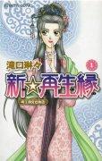 新再生縁明王朝宮廷物語、漫画本の1巻です。漫画家は、滝口琳々です。