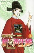 人気コミック、新再生縁明王朝宮廷物語、単行本の3巻です。漫画家は、滝口琳々です。