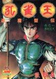孔雀王退魔聖伝、コミック1巻です。漫画の作者は、荻野真です。