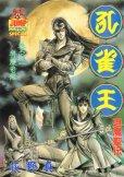 孔雀王退魔聖伝、単行本2巻です。マンガの作者は、荻野真です。