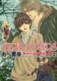スーパーラヴァーズ、コミックの2巻です。漫画の作者は、あべ美幸です。