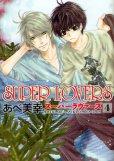 人気マンガ、スーパーラヴァーズ、漫画本の4巻です。作者は、あべ美幸です。