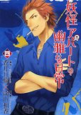 人気マンガ、妖怪アパートの幽雅な日常、漫画本の4巻です。作者は、深山和香です。
