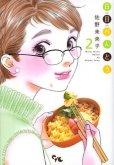 日日べんとう、コミックの2巻です。漫画の作者は、佐野未央子です。