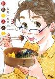 人気コミック、日日べんとう、単行本の3巻です。漫画家は、佐野未央子です。