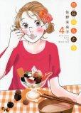 人気マンガ、日日べんとう、漫画本の4巻です。作者は、佐野未央子です。