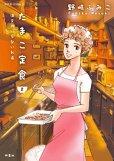 たまこ定食注文のいらないお店、コミックの2巻です。漫画の作者は、野崎ふみこです。