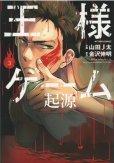 王様ゲーム起源、コミック本3巻です。漫画家は、山田J太です。