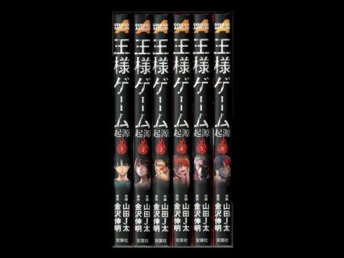 コミックセットの通販は[漫画全巻セット専門店]で!1: 王様ゲーム起源 山田J太