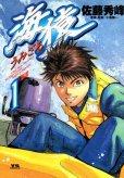 海猿、コミック1巻です。漫画の作者は、佐藤秀峰です。