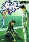 海猿、コミック本3巻です。漫画家は、佐藤秀峰です。