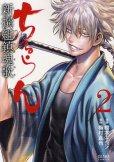 ちるらん新撰組鎮魂歌、コミックの2巻です。漫画の作者は、橋本エイジです。