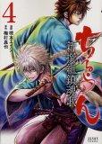 人気マンガ、ちるらん新撰組鎮魂歌、漫画本の4巻です。作者は、橋本エイジです。