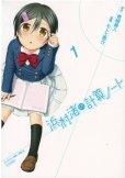 浜村渚の計算ノート、マンガの作者は、モトエ恵介です。