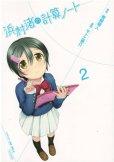読み終わった、浜村渚の計算ノート漫画全巻専門店が高額査定します。
