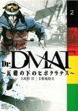 読み終わった、Dr.DMAT瓦礫の下のヒポクラテス漫画全巻専門店が高額査定します。