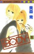 B.O.D.Y(ボディ)、コミック1巻です。漫画の作者は、美森青です。